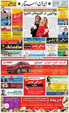 اخبار-1274-شماره-روزنامه-مجله-ایرانیان-کانادا-تورنتو-ایران-استار