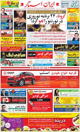 اخبار-1278-شماره-روزنامه-مجله-ایرانیان-کانادا-تورنتو-ایران-استار