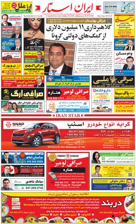 اخبار-1283-شماره-روزنامه-مجله-ایرانیان-کانادا-تورنتو-ایران-استار