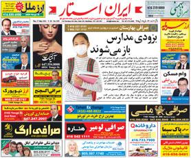 اخبار-1285-شماره-روزنامه-مجله-ایرانیان-کانادا-ایران-استار