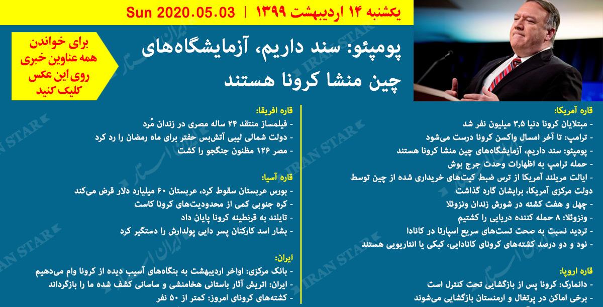 روز-03-05-2020-اخبار-کامل-جهان-ایرانیان-کانادا