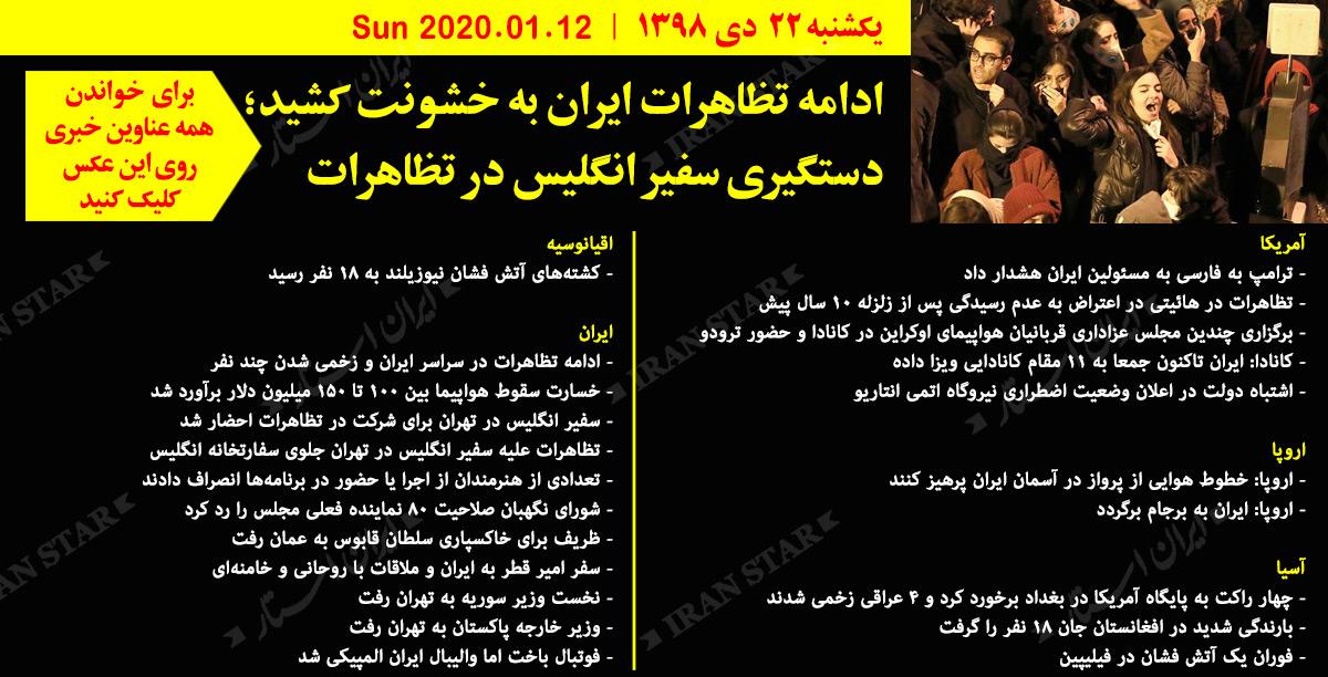 روز-12-01-2020-اخبار-کامل-جهان-ایرانیان-کانادا