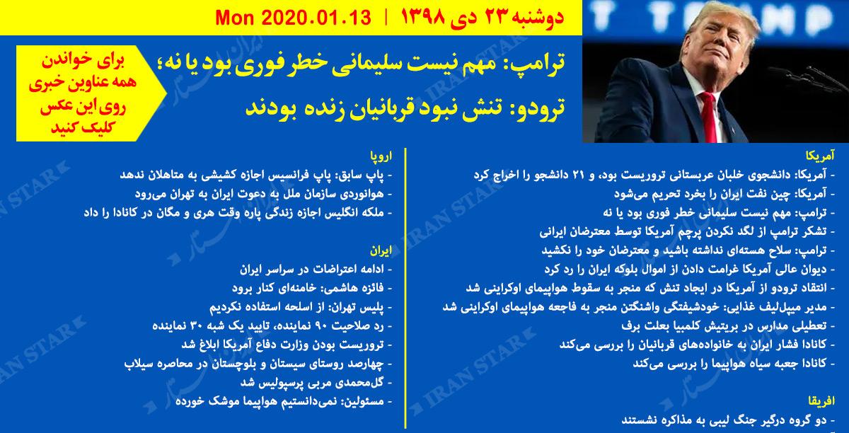 روز-13-01-2020-اخبار-کامل-جهان-ایرانیان-کانادا
