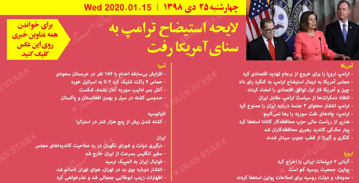 روز15-01-2020-اخبار-کامل-جهان-ایرانیان-کانادا