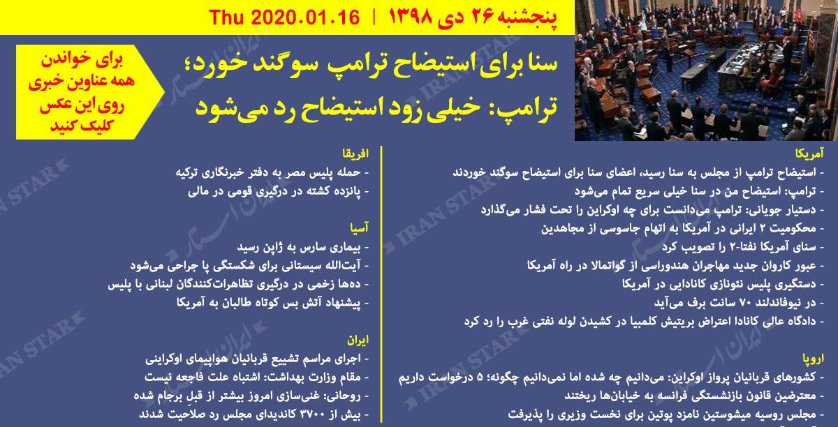 روز-16-01-2020-اخبار-کامل-جهان-ایرانیان-کانادا