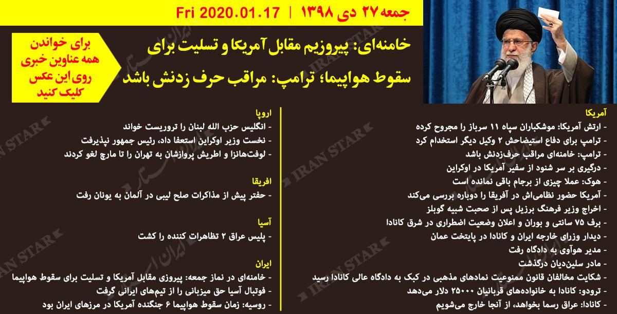 روز-17-01-2020-اخبار-کامل-جهان-ایرانیان-کانادا