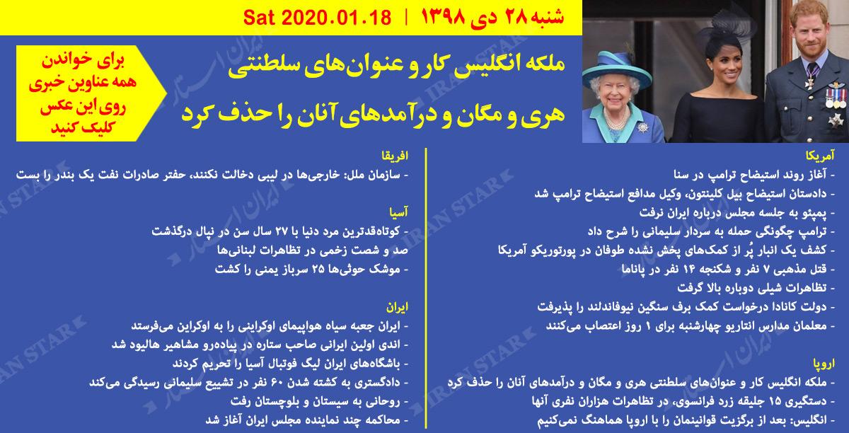 روز-18-01-2020-اخبار-کامل-جهان-ایرانیان-کانادا