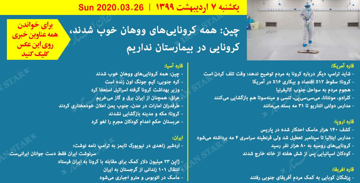 روز-26-04-2020-اخبار-کامل-جهان-ایرانیان-کانادا