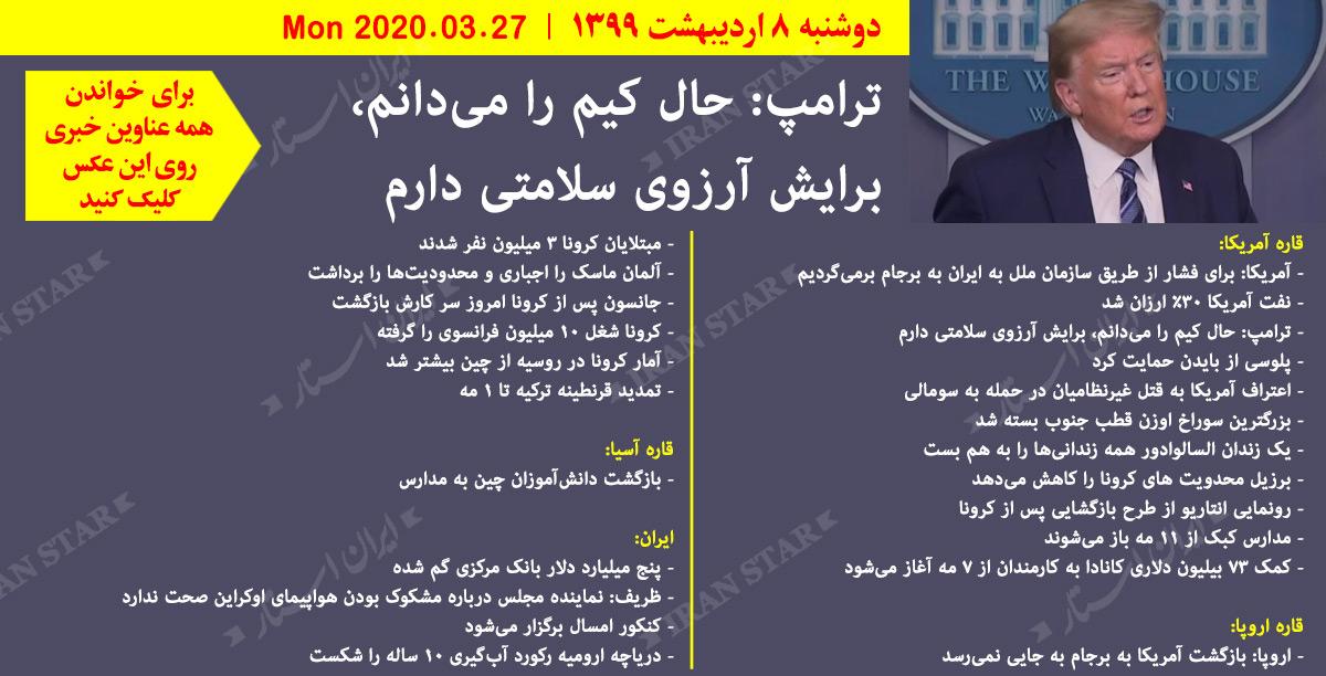 روز-27-04-2020-اخبار-کامل-جهان-ایرانیان-کانادا