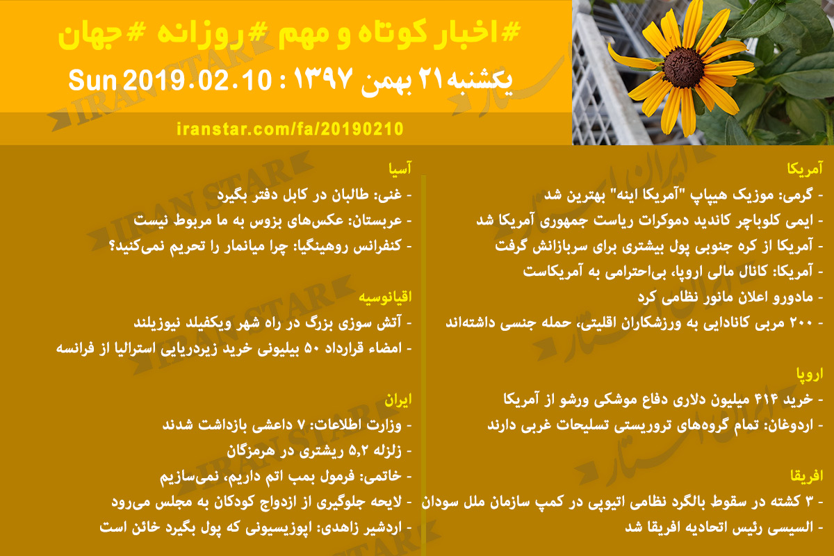 Iranian Canadian World Daily News 2019-02-10