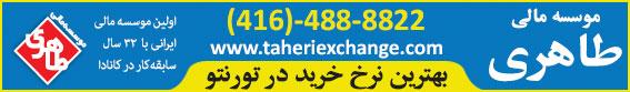 Taheri-Exchange-Toronto-Canada