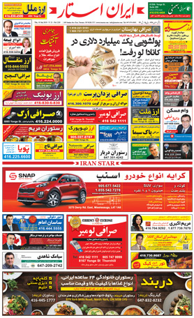 Iran Star Best Iranian Newspaper Magazine in Canada مجله ایرانیان ایرانی ایران کانادا issue-1220