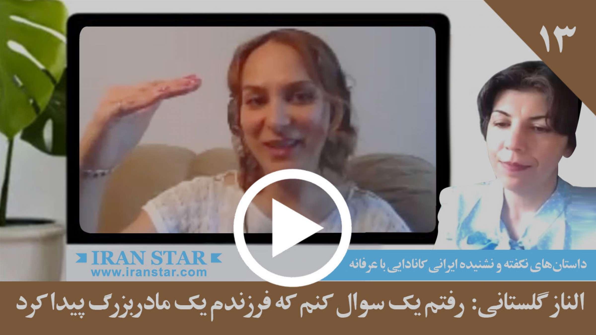 الناز گلستانی: رفتم یک سوال کنم که فرزندم یک مادربزرگ پیدا کرد