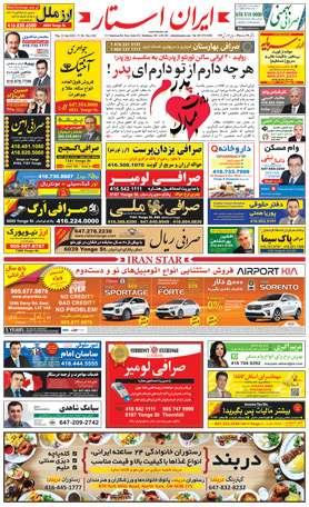 اخبار- 1242-شماره - روزنامه مجله ایرانیان کانادا تورنتو ایران استار