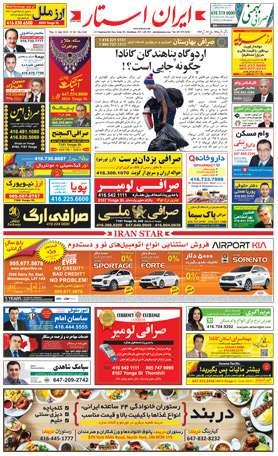 اخبار-1246-شماره-روزنامه-مجله-ایرانیان-کانادا-تورنتو-ایران-استار