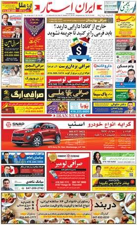 اخبار-1247-شماره-روزنامه-مجله-ایرانیان-کانادا-تورنتو-ایران-استار