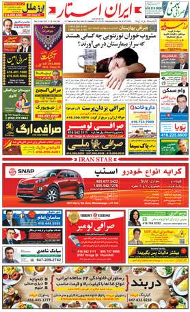 اخبار-1248 شماره - روزنامه مجله ایرانیان کانادا تورنتو ایران استار