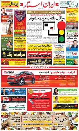 اخبار-1251-شماره-روزنامه-مجله-ایرانیان-کانادا-تورنتو-ایران-استار