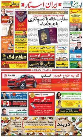 اخبار-1253-شماره-روزنامه-مجله-ایرانیان-کانادا-تورنتو-ایران-استار