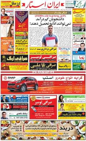 اخبار-1254-شماره-روزنامه-مجله-ایرانیان-کانادا-تورنتو-ایران-استار