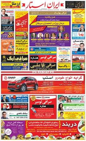 اخبار-1262-شماره-روزنامه-مجله-ایرانیان-کانادا-تورنتو-ایران-استار