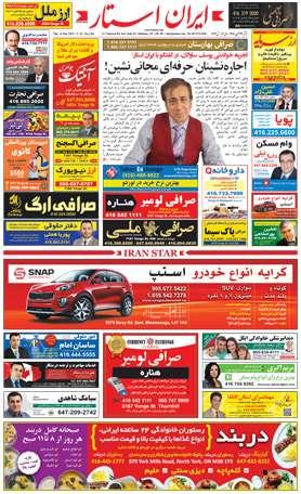 اخبار-1263-شماره-روزنامه-مجله-ایرانیان-کانادا-تورنتو-ایران-استار