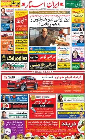اخبار-1266-شماره-روزنامه-مجله-ایرانیان-کانادا-تورنتو-ایران-استار