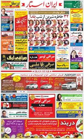اخبار-1268-شماره-روزنامه-مجله-ایرانیان-کانادا-تورنتو-ایران-استار