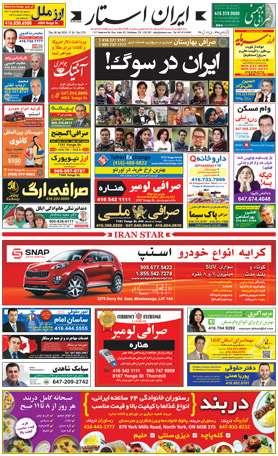 اخبار-1270-شماره-روزنامه-مجله-ایرانیان-کانادا-تورنتو-ایران-استار