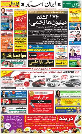اخبار-1271-شماره-روزنامه-مجله-ایرانیان-کانادا-تورنتو-ایران-استار