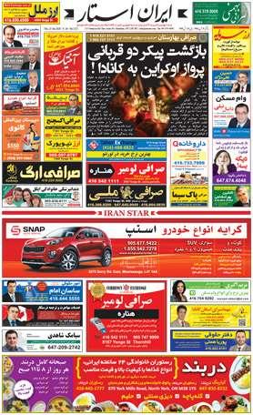 اخبار-1272-شماره-روزنامه-مجله-ایرانیان-کانادا-تورنتو-ایران-استار