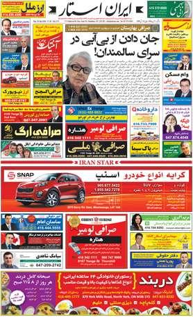 اخبار-1273-شماره-روزنامه-مجله-ایرانیان-کانادا-تورنتو-ایران-استار