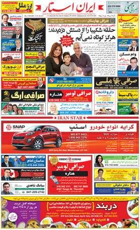 اخبار-1275-شماره-روزنامه-مجله-ایرانیان-کانادا-تورنتو-ایران-استار