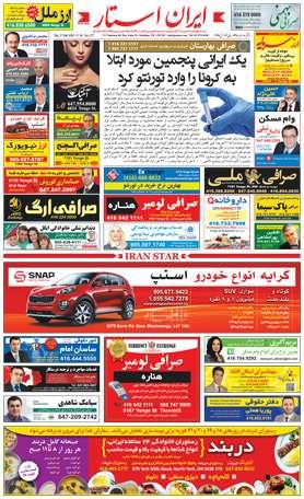 اخبار-1277-شماره-روزنامه-مجله-ایرانیان-کانادا-تورنتو-ایران-استار