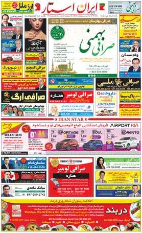 اخبار-1280-شماره-روزنامه-مجله-ایرانیان-کانادا-تورنتو-ایران-استار