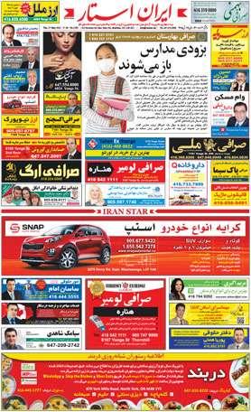 اخبار-1285-شماره-روزنامه-مجله-ایرانیان-کانادا-تورنتو-ایران-استار