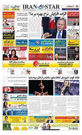iranstar-issue-1144