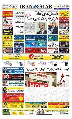 iranstar-issue-1146