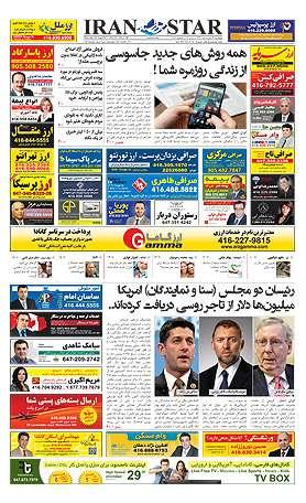 iranstar-issue-1148