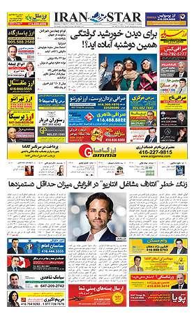 iranstar-issue-1149
