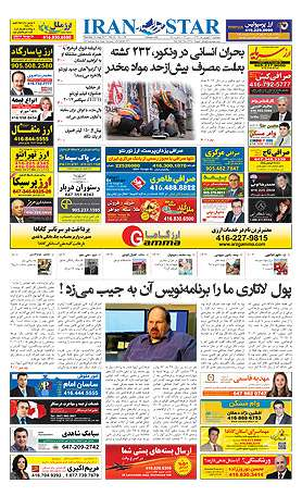 iranstar-issue-1150