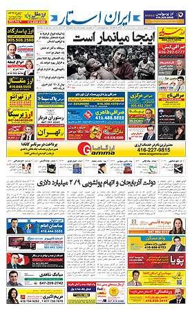iranstar-issue-1152