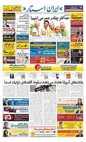 iranstar-issue-1153