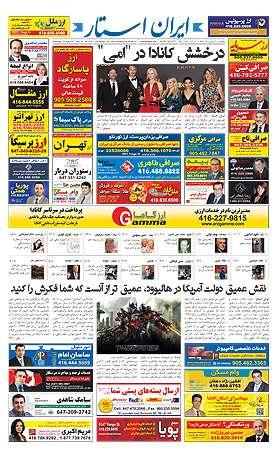 iranstar-issue-1154