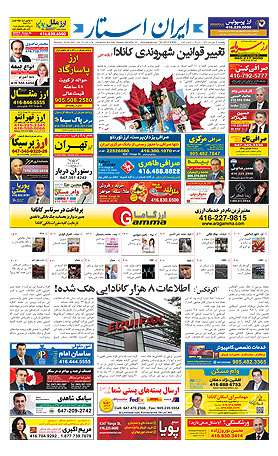 iranstar-issue-1156