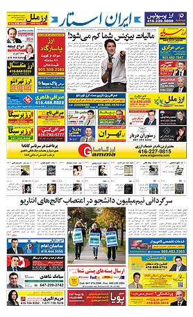 iranstar-issue-1158