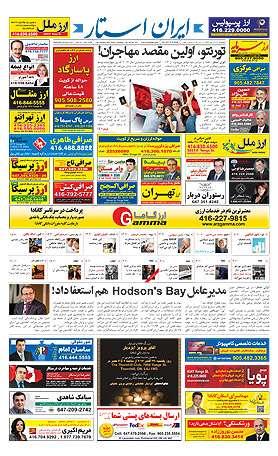 iranstar-issue-1159