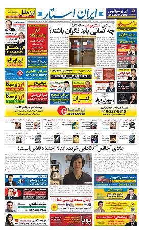 iranstar-issue-1160