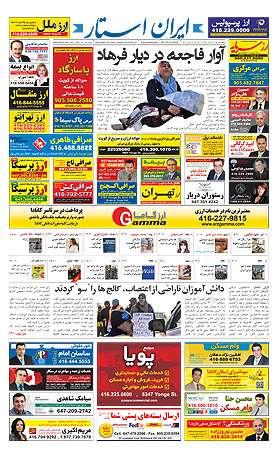 iranstar-issue-1162