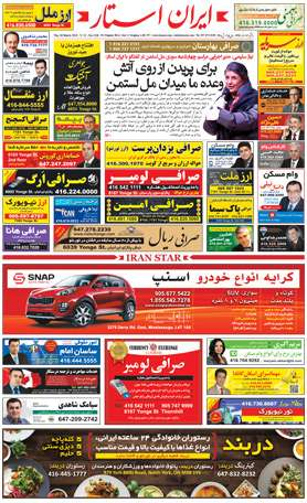 best Iranian Canadian Newspaper Magazine - issue 1228